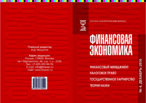 Cover of Nr. 4, 2016